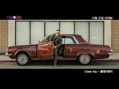 CLAZZIQUAI PROJECT(클래지콰이 프로젝트) - Crave You M/V (영화 '타임 투 러브' 중)