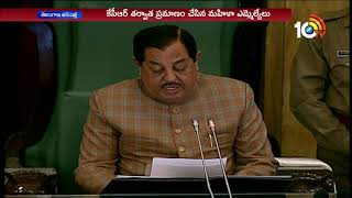 TS Assembly: Newly Elected MLAs take Oath  News