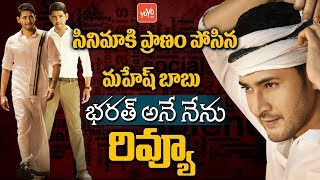 Mahesh Babu Bharat Ane Nenu Movie Review | Koratala Shiva | Mahesh Action Movie