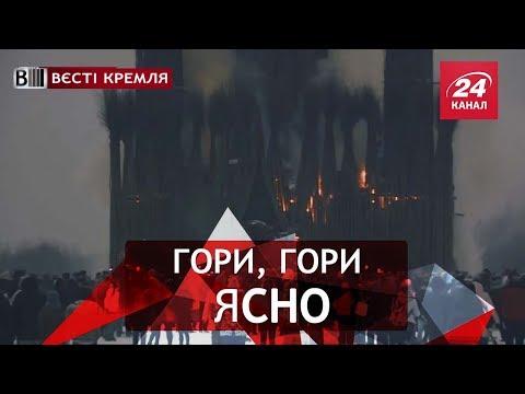 Вєсті Кремля. Хто захоплює Росію