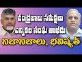 Telakapalli on EC reaction on Chandrababu చంద్రబాబు సమీక్షలు,ఎన్నికల సంఘ తాఖీదు నిజానిజాలు,భవిష్యత్ thumbnail