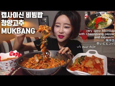 캡사이신비빔밥 청양고추 먹방 mukbang very spicy bibimbap 辣拌饭 味海鲜 حِرِّيفبيبيم باب korea spicy food