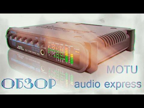 Обзор MOTU Audio Express х Лчный Архив х