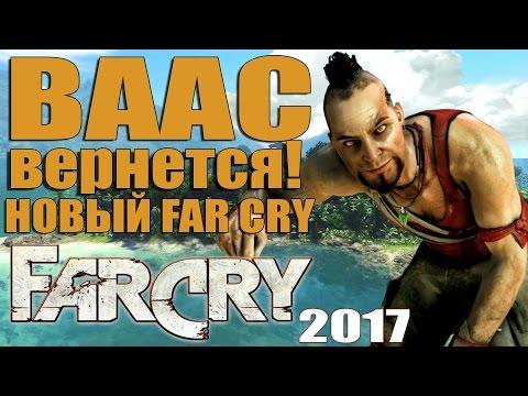 НОВЫЙ FAR CRY 5 - ВААС ВЕРНЕТСЯ / ПЕРВЫЕ СЛУХИ И НАМЕКИ [Far Cry 2017]