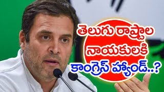 Congress Gives Hand To Telugu State Leaders ? | BACK DOOR POLITICS