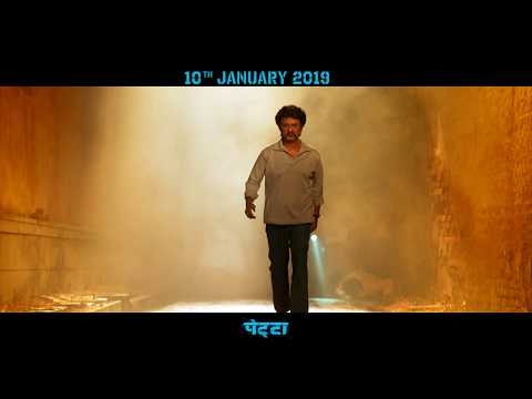 Petta - Dialogue Promo 3 [Hindi] | Superstar Rajinikanth | Sun Pictures | Karthik Subbaraj | Anirudh