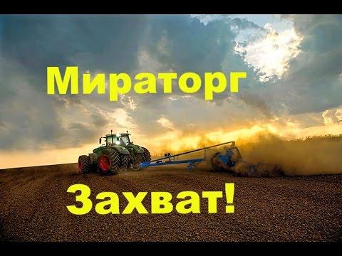 Захват земли!!! «Мираторг» Агропромышленный холдинг