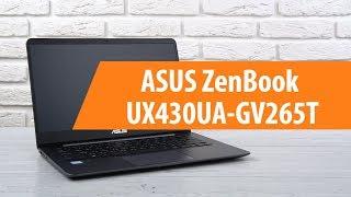 Распаковка ноутбука ASUS ZenBook UX430UA-GV265T / Unboxing ASUS ZenBook UX430UA-GV265T