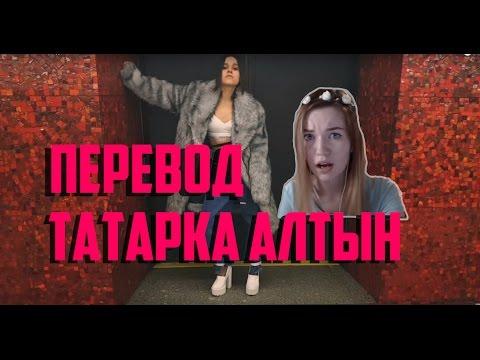 скачать песню я-татарин