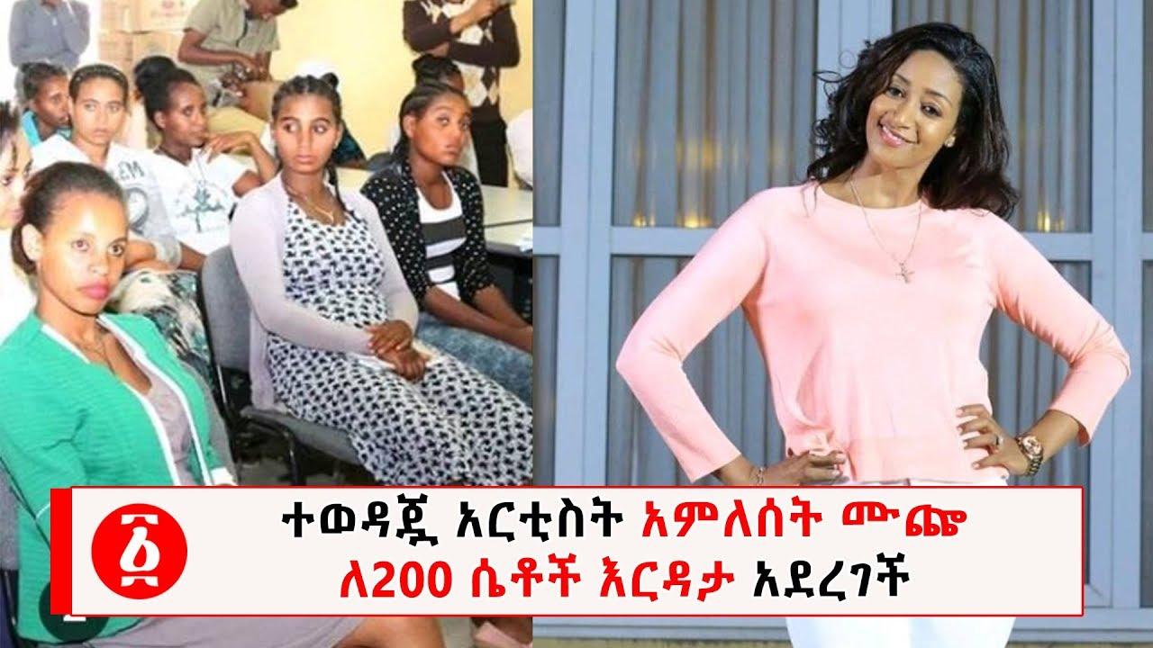 Artist Amleset Muche Helped 200 women