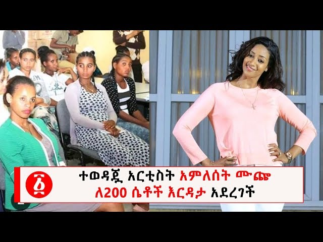Ethiopia: Artist Amleset Muche Helped 200 women
