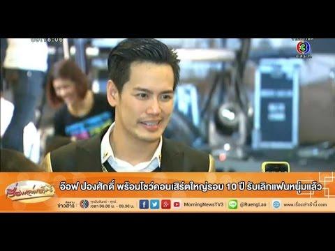 เรื่องเล่าเช้านี้ อ๊อฟ ปองศักดิ์ พร้อมโชว์คอนเสิร์ตใหญ่รอบ 10 ปี รับเลิกแฟนหนุ่มแล้ว (29 มค58) เรื่องเล่าเช้านี้ MorningNewsTV3