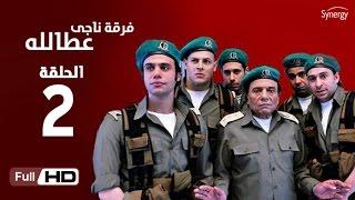 مسلسل فرقة ناجي عطا الله الحلقة 2 الثانية
