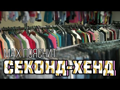 МAX ПОЯСНИТ | SECOND HAND