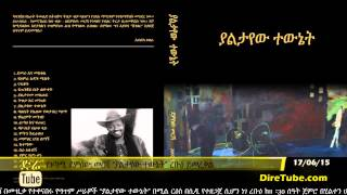 DireTube News - Yaltayew Tewnet: Poem By Poet Demsew Mersha To Be Inaugurated
