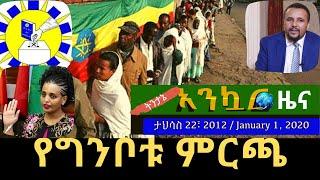 Ethiopia: አንኳር ዜና ትንታኔ በአዋዜ - አይቀሬ አየሆነ የመጣው የግንቦቱ ምርጫ   ብርቱካን ሚደቅሳ   ጃዋር መሀመድ   መረራ ጉዲና
