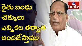 TRS MP Gutha Sukender Reddy About Rythu Bandhu Cheques | Telangana | hmtv
