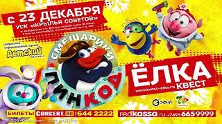 Квест Елка ПИН КОД Смешарики