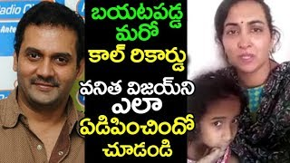 Comedain Vijay Sai LEAKED Phone Call with his Wife Vanitha | Filmylooks