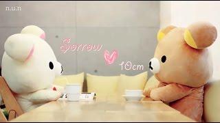 Watch 10cm Sorrow video