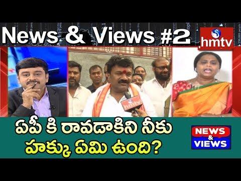 Debate On TRS Leaders Raise Caste Politics in Andhra Pradesh | News & Views | hmtv