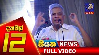 Siyatha News | 12.00 PM | 04 - 07 - 2020