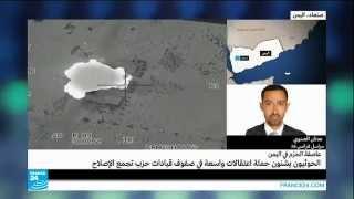 حرب اليمن ـ الحوثيون يشنون حملة اعتقالات واسعة في صفوف قيادات حزب تجمع الاصلاح