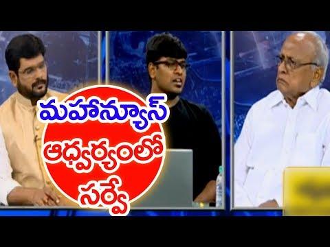 కర్ణాటక ఎన్నికలపై మహాన్యూస్ ఆధ్వర్యంలో సర్వే | IVR Analysis | Mahaa News Exclusive