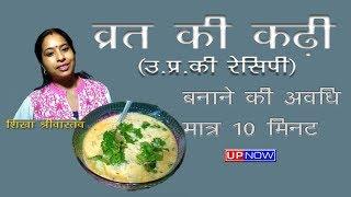 सबसे आसानी से बनती है यह व्रत की कढ़ी —  easy to make vret ki kadhi