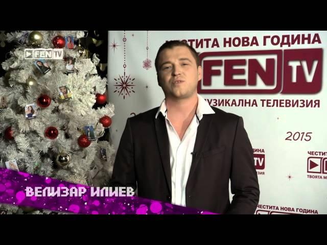 Честита Нова година от Велизар Илиев