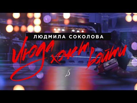 Людмила Соколова Люда хочет войти (Official Music Video) 18+