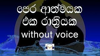 pera athmayaka eka rathriyaka Karaoke (without voice)පෙර ආත්මයක එක රාත්රියක