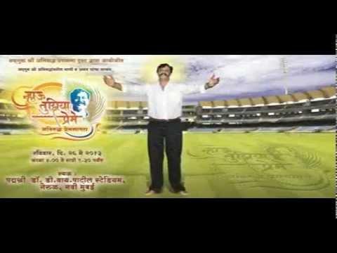 "Aniruddha Bapu - Grand Musical Event ""Nhau Tuziya Preme (न्हाऊ तुझिया प्रेमे)"""