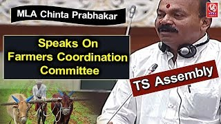 MLA Chinta Prabhakar Speaks On Farmers Coordination Committee | TS Assembly