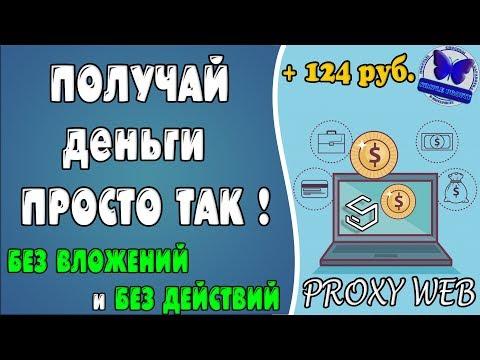 ПОЛУЧАЙ ДЕНЬГИ ПРОСТО ТАК! #PROXY-WEB - ПРОГРАММА ДЛЯ АВТОМАТИЧЕСКОГО ЗАРАБОТКА! ВЫВЕЛ +124 руб.