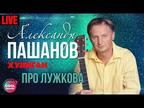 Смотреть клип Александр Пашанов - Про Лужкова