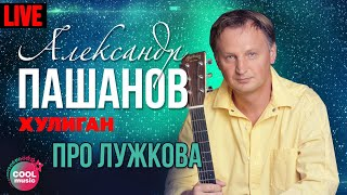 Александр Пашанов - Про Лужкова