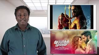 Aquaman Movie Review - James Wan - Tamil Talkies