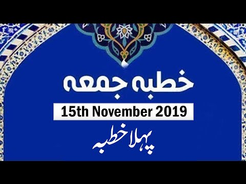 Khutba e Juma (1st Khutba) - Ustad e Mohtaram Syed Jawad Naqvi - 15th November 2019
