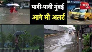 बारिश से फिर पानी-पानी हुई मुंबई, क्या है ताजा हाल? LIVE REPORT| News Tak