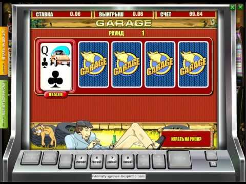 Открыв Хорошем Гараж В Качестве Автоматы Игровые Беккера показался