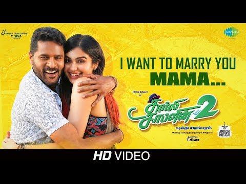 I Want To Marry You Mama -Video | Charlie Chaplin2 | Prabhu Deva, Adah Sharma | Amrish |Yugabharathi