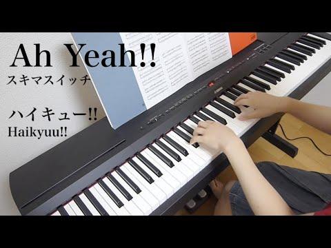 【 ハイキュー!! Haikyuu!! 】 Ah Yeah!! 【 Piano ピアノ 】