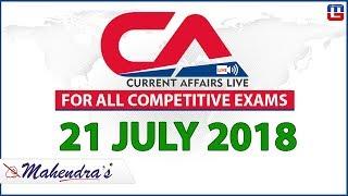 21 July   Current Affairs 2018 at 7 am   UPSC, SBI PO, SBI Clerk, Railway, SSC CGL