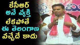 Ktr Sensational Comments On Uttam Kumar Reddy in TRS party cadre meeting | #Ktr |TTM