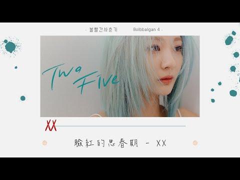 Download 【韓繁中字】臉紅的思春期 볼빨간사춘기/BOL4 - XX Mp4 baru