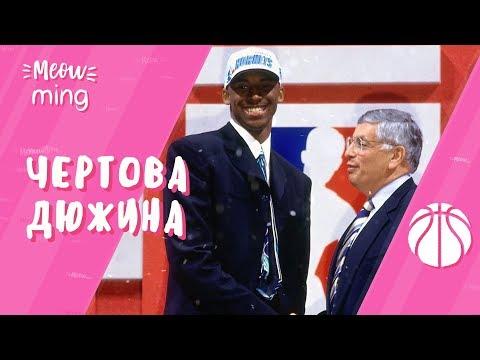 ЛУЧШИЕ 13-Е ПИКИ ДРАФТА