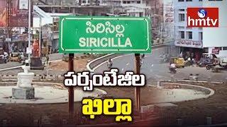 హాట్ టాపిక్ గా మారిన సిరిసిల్ల పర్సెంటేజీల వ్యవహారం - What Is Happening In Sircilla? - hmtv - netivaarthalu.com