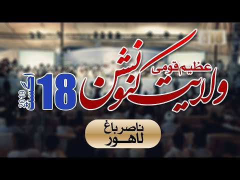 Qaumi Wilayat Convention 2019 || Nasir Bagh Lahore, Pakistan || Highlights
