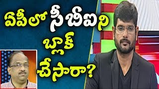Prof Nageshwar Rao On No Entry For CBI Into AP | Special Live Discussion With TV5 Murthy